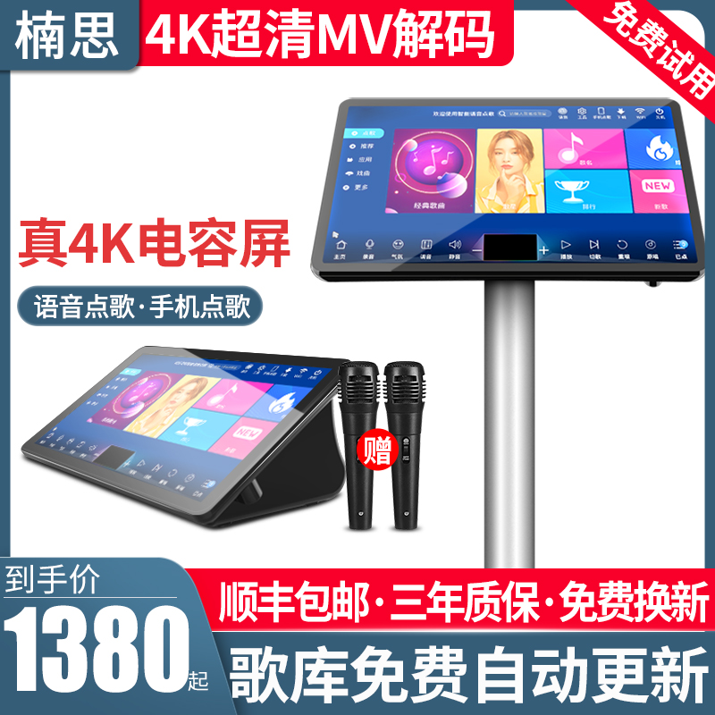 Home KTV touch screen all in one machine karaoke machine home singing machine karaoke host equipment full set of intelligent network song desk system
