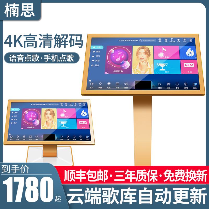 Nansi m3 song machine family KTV touch screen integrated machine family karaoke song machine song desk network professional singing machine equipment host small KTV song machine WiFi