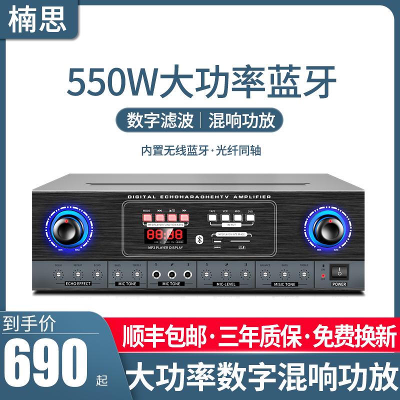 Nansi I06 high power household karaoke power amplifier professional bass Bluetooth karaoke power amplifier KTV set