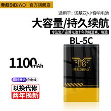 帝彪 BL-5C诺基亚手机锂电池bl5c全新1208插卡3.7V小音箱响1110收音机5CA原裝5130大容量1600 3650 N70正品