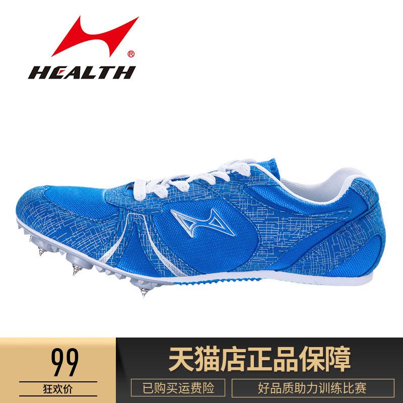 海尔斯H599中短跑跑步钉鞋男女生中考田径比赛专业运动钉子鞋