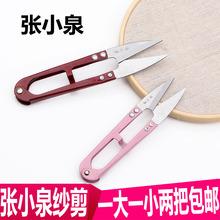 小剪刀剪线头小号剪刀碳钢u型剪刀裁缝剪剪线头 张小泉 小剪刀
