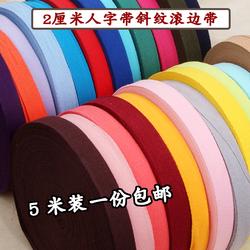 2cm彩色包边带滚边带棉纱人字带织带布带手工绑带装饰带子带条