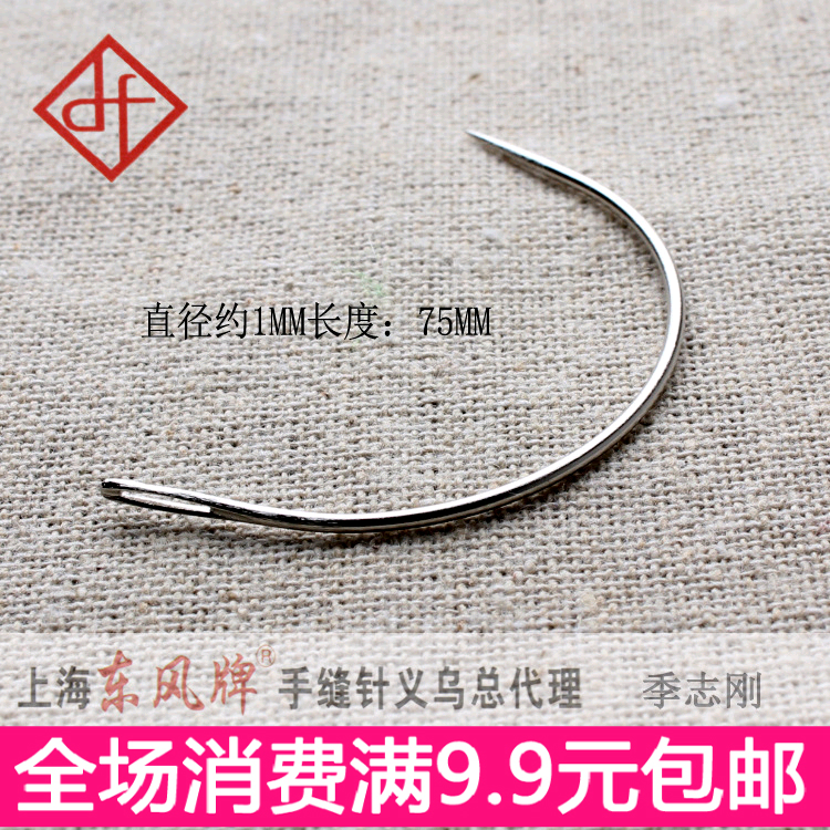 进口手工弯针弧形针特殊针用于鞋底转弯处地毯沙发靠垫公仔用针