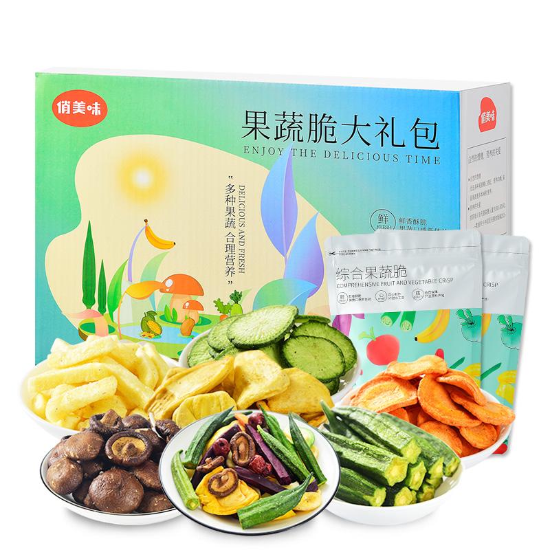 果蔬脆年货节礼盒综合蔬菜果蔬干水果干混合装大礼包儿童孕妇零食