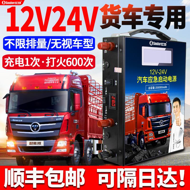 小能人汽车应急启动电源12V24V大容量车载充电宝货车电瓶搭电神器