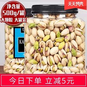 本色原味大颗粒开心果无漂白大罐装500g散装坚果零食5斤整箱