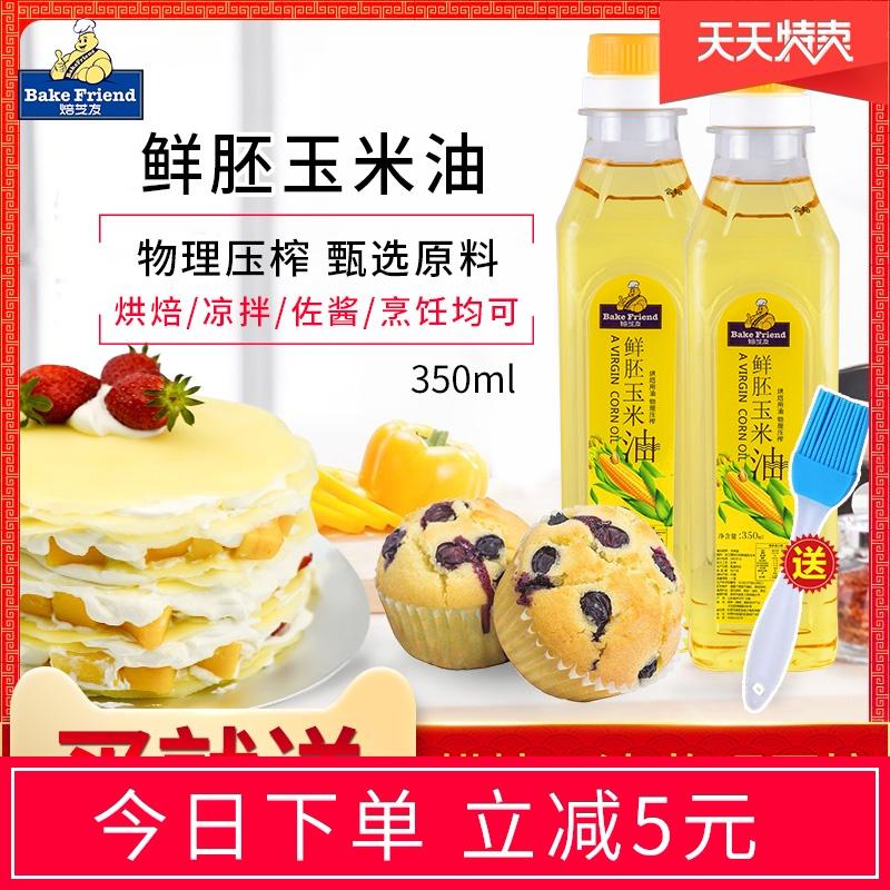 焙芝友植物油色拉油烘焙食用油玉米调和油面包蛋糕材料小瓶350ml