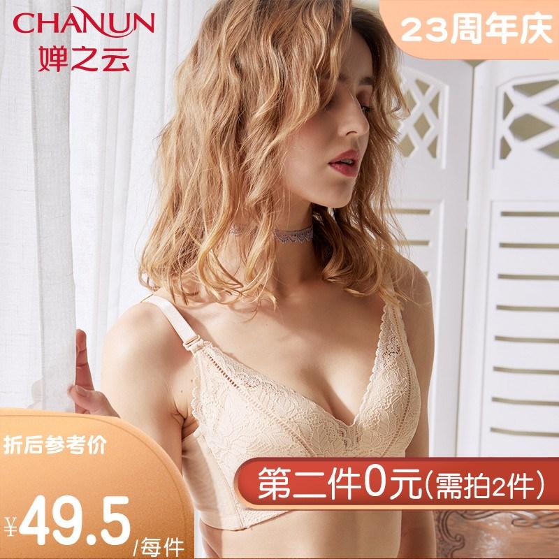 婵之云无钢圈内衣女19新品性感蕾丝U型聚拢四排扣文胸调整型胸罩
