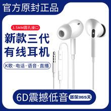 有线耳机原装正品入耳式6s适用iPhone苹果vivo小米oppo华为手机重低音炮高音质吃鸡游戏语音主播直播安卓通用