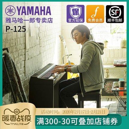 雅马哈电钢琴88键重锤P 125家用专业考级成人初学者数码钢琴