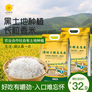 领5元券购买东北香米10斤装5kg长粒新大米