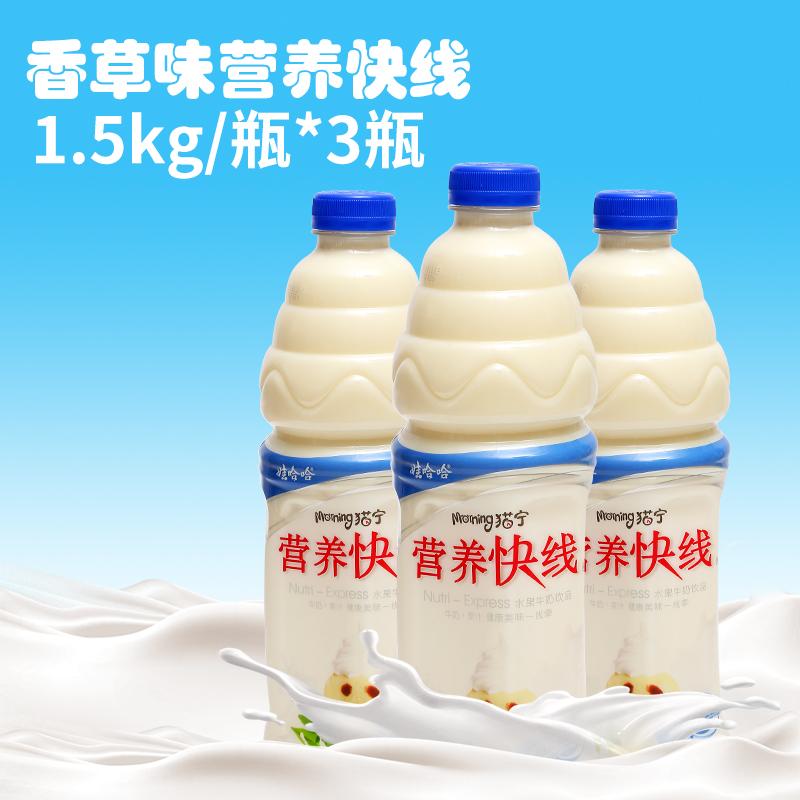 娃哈哈营养快线香草味1.5kg*3瓶整箱 营养早餐奶哇哈哈牛奶饮年货