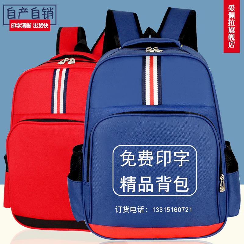 Schoolbag custom printing logo primary and secondary school childrens backpack custom training class tutorial class kindergarten