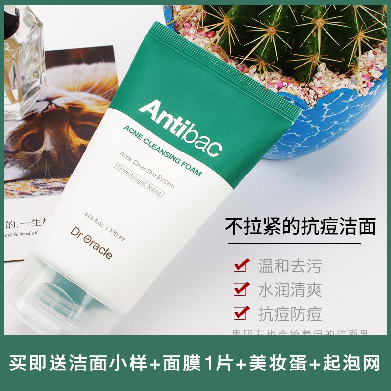 Korean OLAC acne removing facial cleanser female acne removing seal anti acne adolescent oil control acne removing facial cleanser hydrating male