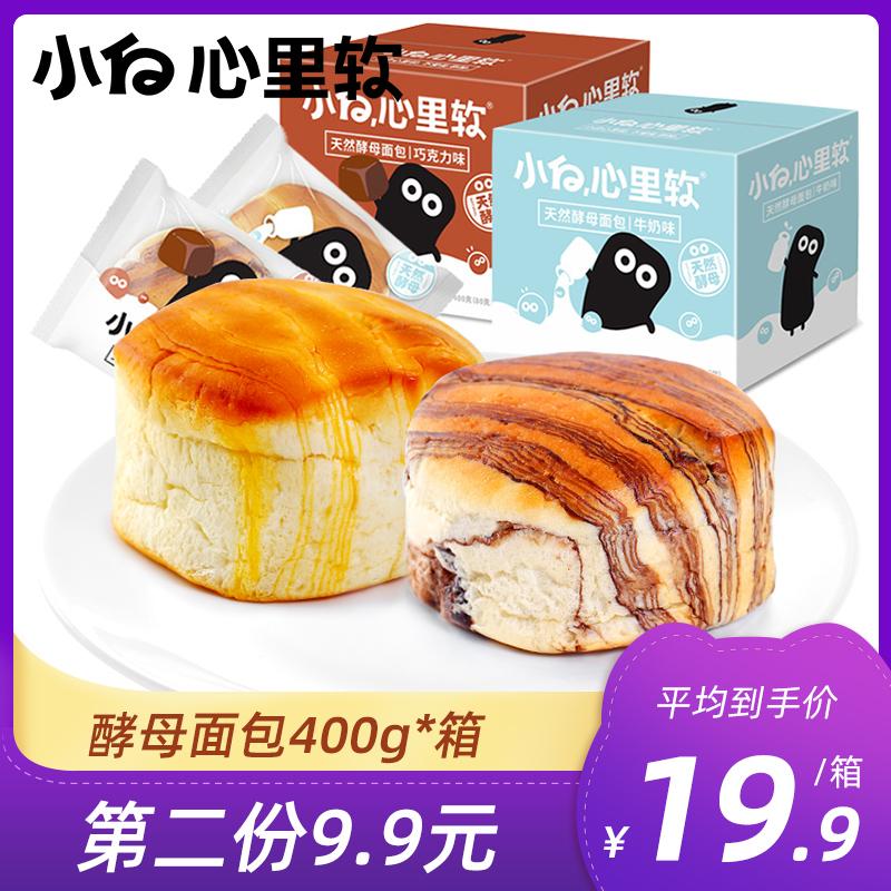 小白心里软牛奶味酵母面包营养早餐蛋糕手撕软面包食品一整箱400g