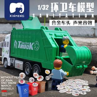 超大号合金垃圾车玩具仿真环卫车模型带垃圾桶分类儿童男孩扫地车