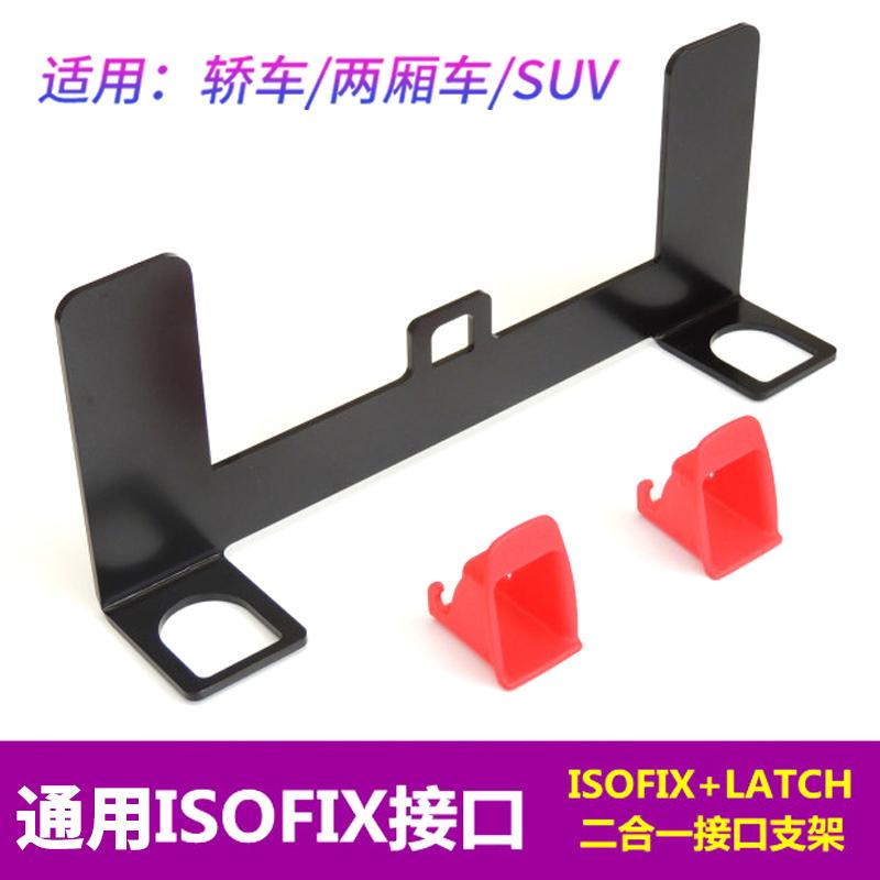 儿童安全座椅支架isofix硬接口加装链接带配件latch接口配件通用