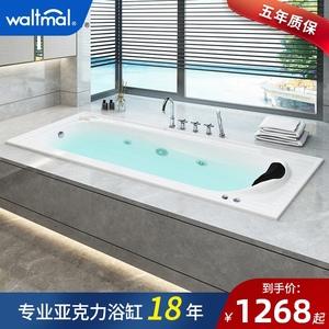 沃特玛 小户型亚克力浴缸家用 嵌入式深泡冲浪按摩浴盆欧式浴池