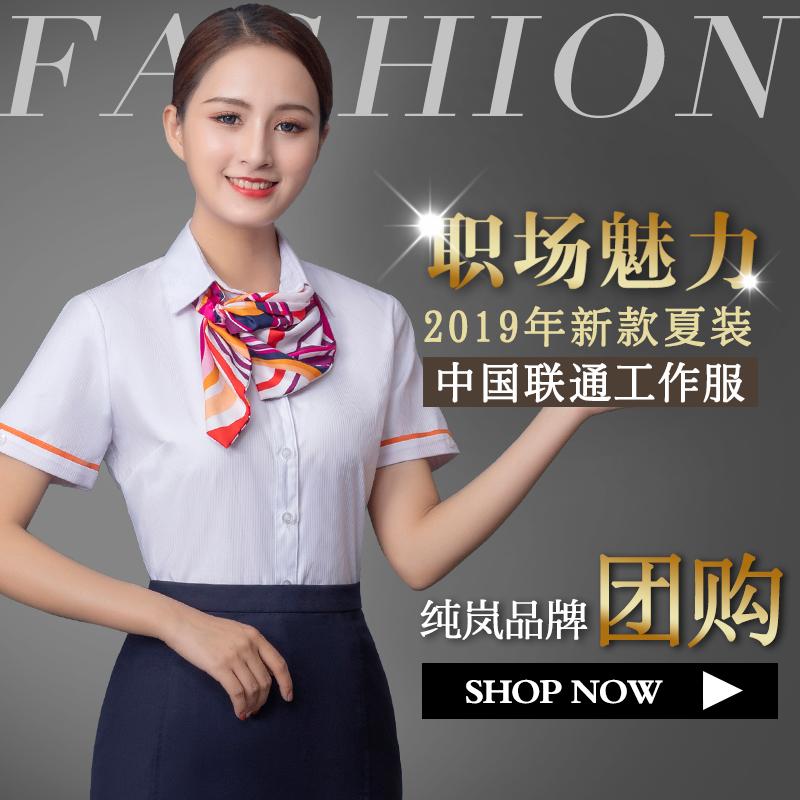 純嵐2019新款中國聯通工作服女夏工裝襯衣營業廳制服襯衫裙套裝女
