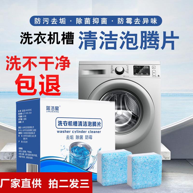 蓝洁星洗衣机槽清洗剂全自动波轮滚筒洗衣机清洁剂泡腾片除菌污垢