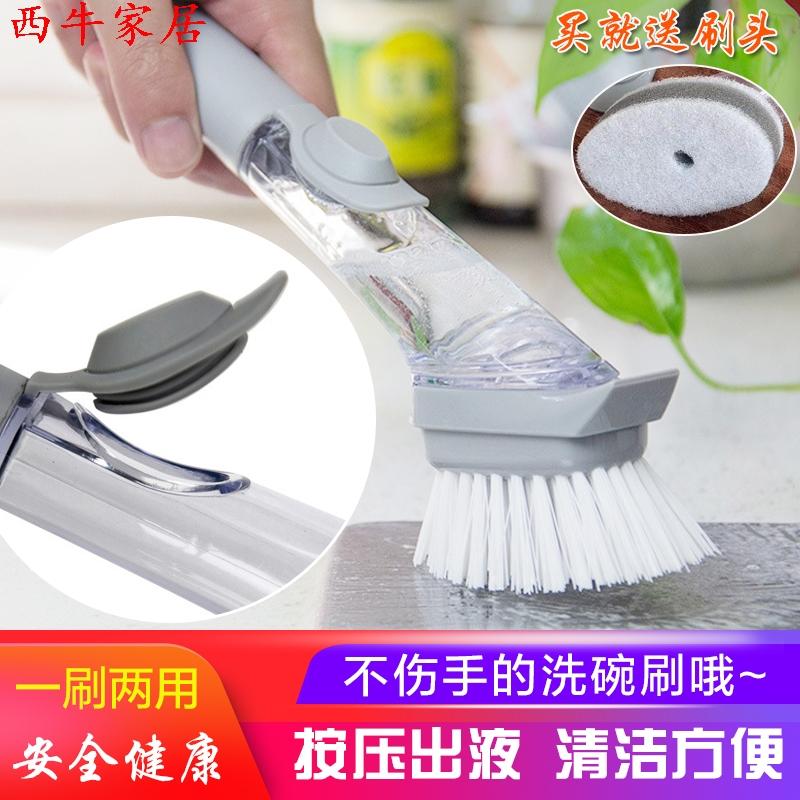 洗碗刷洗锅刷神器长柄厨房家用炊帚能装洗洁精自动懒人清洁刷炊帚,可领取1元天猫优惠券