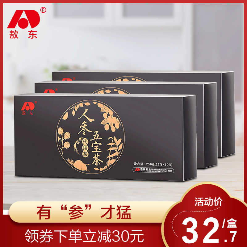 Three boxes of Jilin Aodong Wubao tea health tea kidney ginseng Huangjing wolfberry mulberry tea stay up late conditioning man