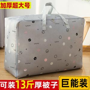 牛津布装棉被子子收纳袋子家用幼儿园大号行李搬家打包衣物整理袋