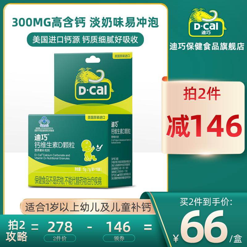 迪巧钙婴幼儿童小儿碳酸钙d3钙颗粒乳钙滴剂宝宝补钙片维D1岁以上