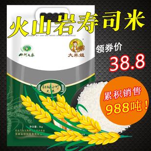 【领券38.8元】大米姐 东北秋田小町大米5kg 寿司米新米 柳河大米价格