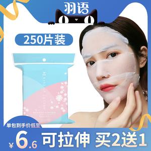 化妆棉湿敷专用薄款可拉伸超薄省水卸妆棉拍爽肤水面膜纸