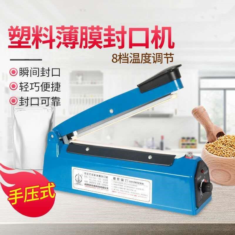 小型家用手压封口机包装机月饼塑料袋茶叶加热塑封机