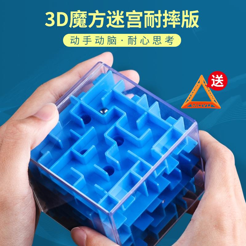 魔域文化3d立体迷宫球儿童平衡智力玩具魔幻弹珠轨道走珠益智魔方