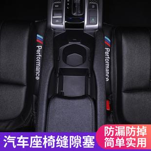 適用寶馬1系3系5系7系X1X3X4X5X6汽車座椅縫隙塞防漏塞條改裝內飾