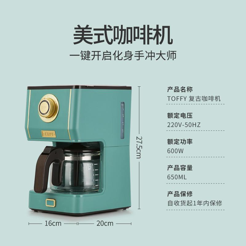 toffy双层小烤箱+美式滴漏式咖啡机厨房小电器
