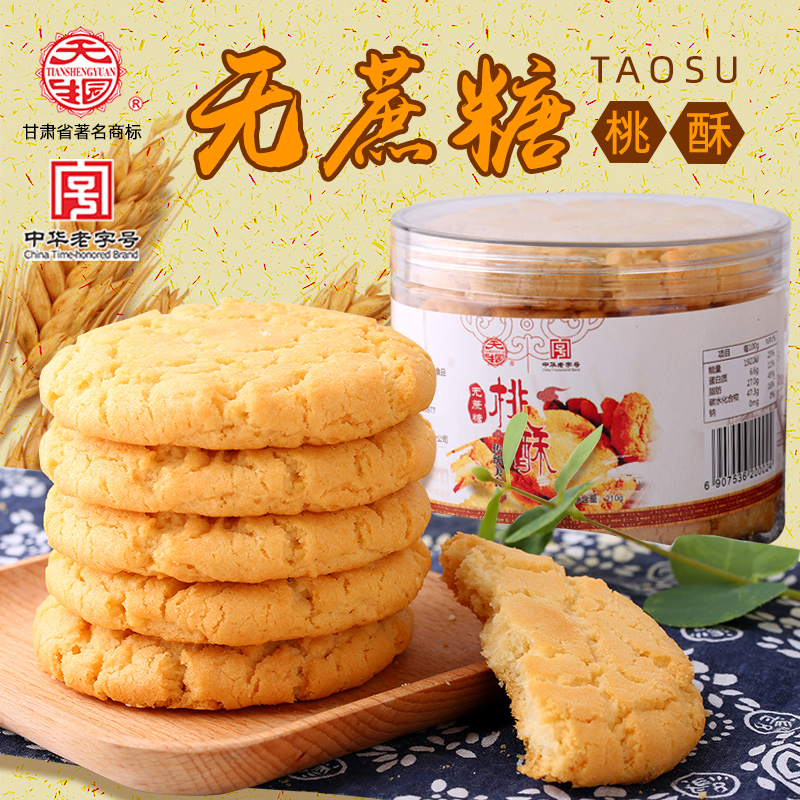 中华老字号木糖醇无糖宫廷桃酥饼干中老年糖尿病人零食甜点心糕点