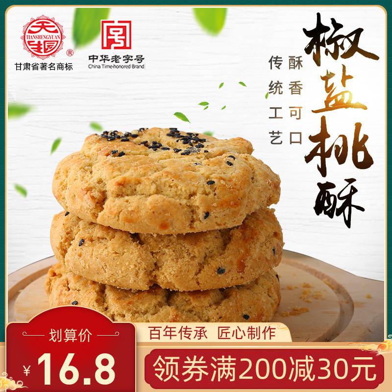 椒盐桃酥800g老字号老式传统正宗饼