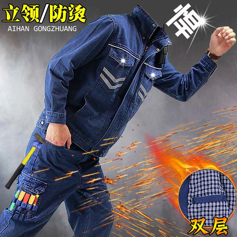 春夏牛仔工作服套装男耐磨纯棉焊工服加厚防烫阻燃双层电工劳保服