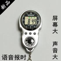 语音报时手表钥匙扣报时器老人讲话手表盲人语音报时钟闹钟表包邮