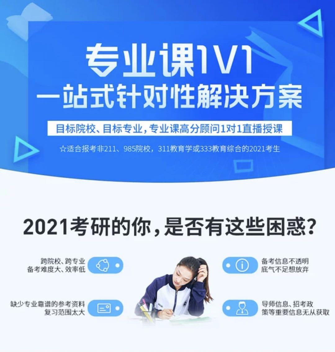 沪江网校2021考研专业课一对一普校班教育学心理学艺体生外国语
