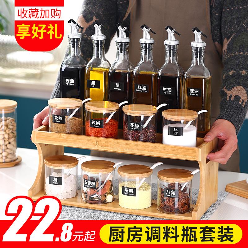芸绅调料盒油瓶套装家用厨房调料瓶盐罐玻璃油壶调味罐置物架套装