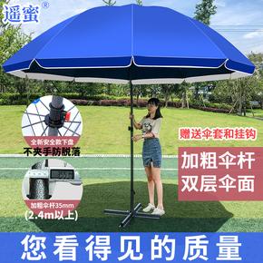 遥蜜户外遮阳伞摆摊大伞太阳伞雨伞大号商用折叠圆伞庭院伞沙滩伞