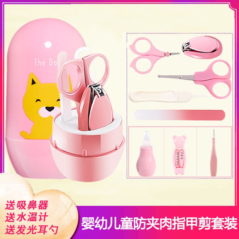 Baby nail scissors suit baby nail scissors special anti pinch nail clipper products for infants and children