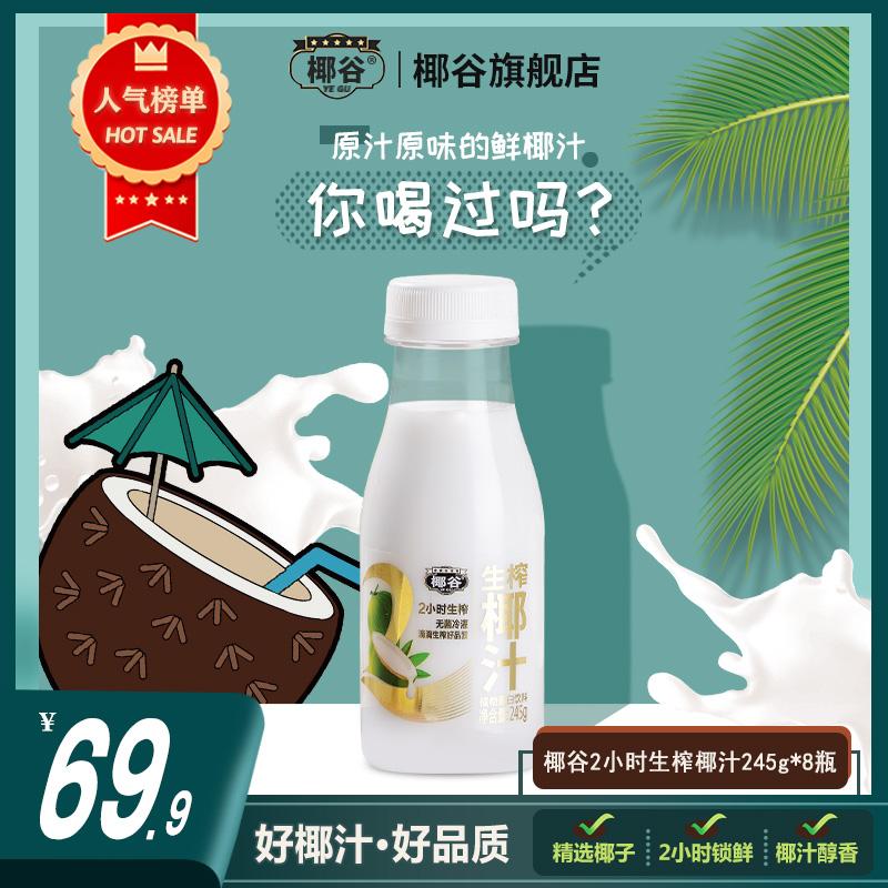 椰谷2小时生榨鲜椰子汁肉含乳饮料整箱245g*8瓶饮品椰奶椰子水