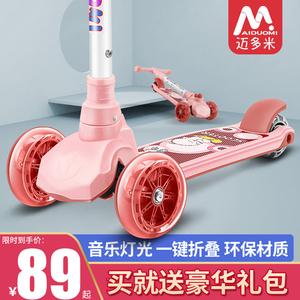 迈多米滑板车儿童3-6-8岁2以上踏板女孩公主款折叠划划滑滑溜溜车