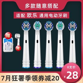 适配oral欧乐比B电动牙刷头D10D12K/S/3709/3757/DB4510K/D16P700