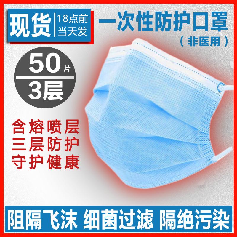 现货一次性防护口罩三层熔喷布透气防飞沫防尘防雾霾民用成人口罩
