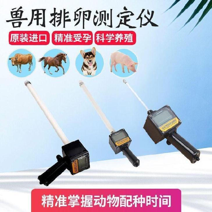 New detector for intelligent animal equipment simple instrument pet shop