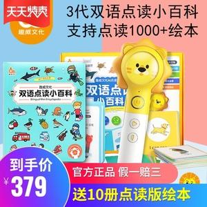 趣威文化双语点读笔通用幼儿小百科3代1-2-3岁早教学习机益智玩具