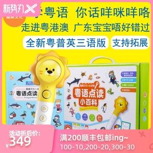 趣威文化点读笔通用粤语英语宝宝益智学习亲子幼儿童早教机玩具